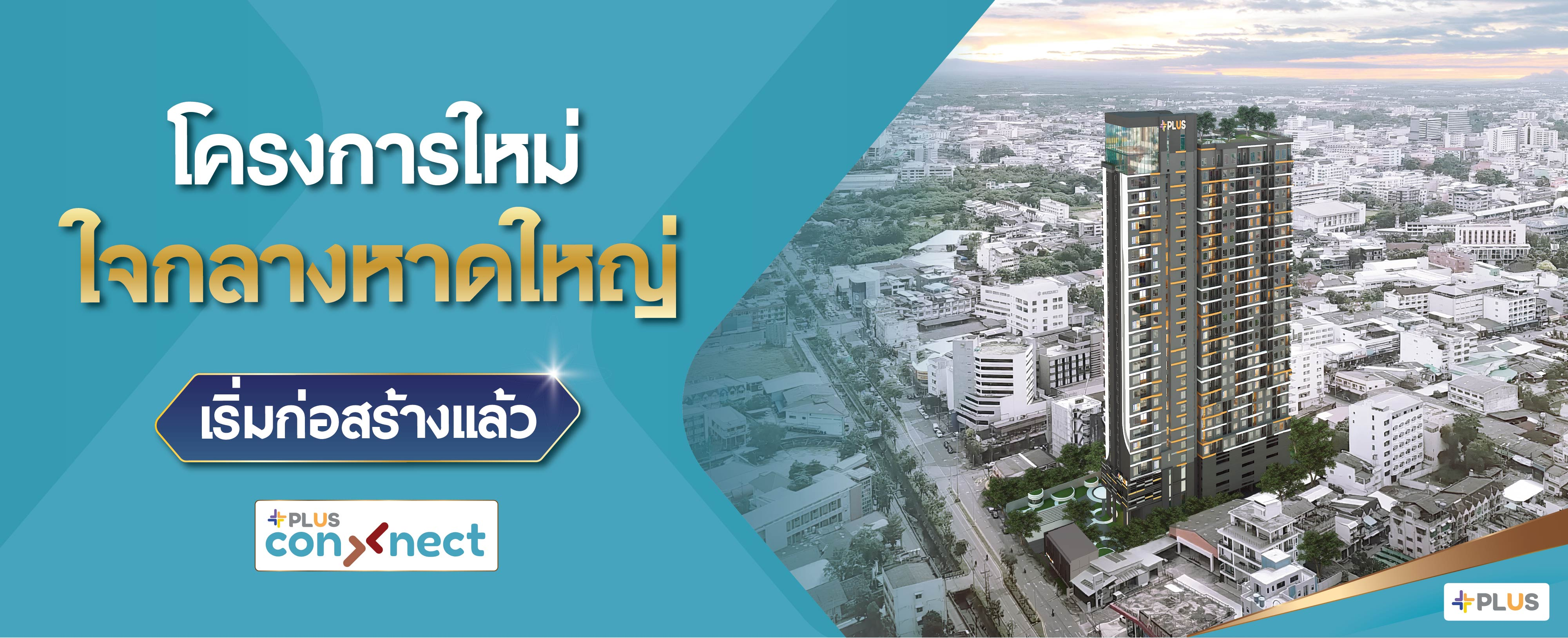 Link to connect hatyai webpage