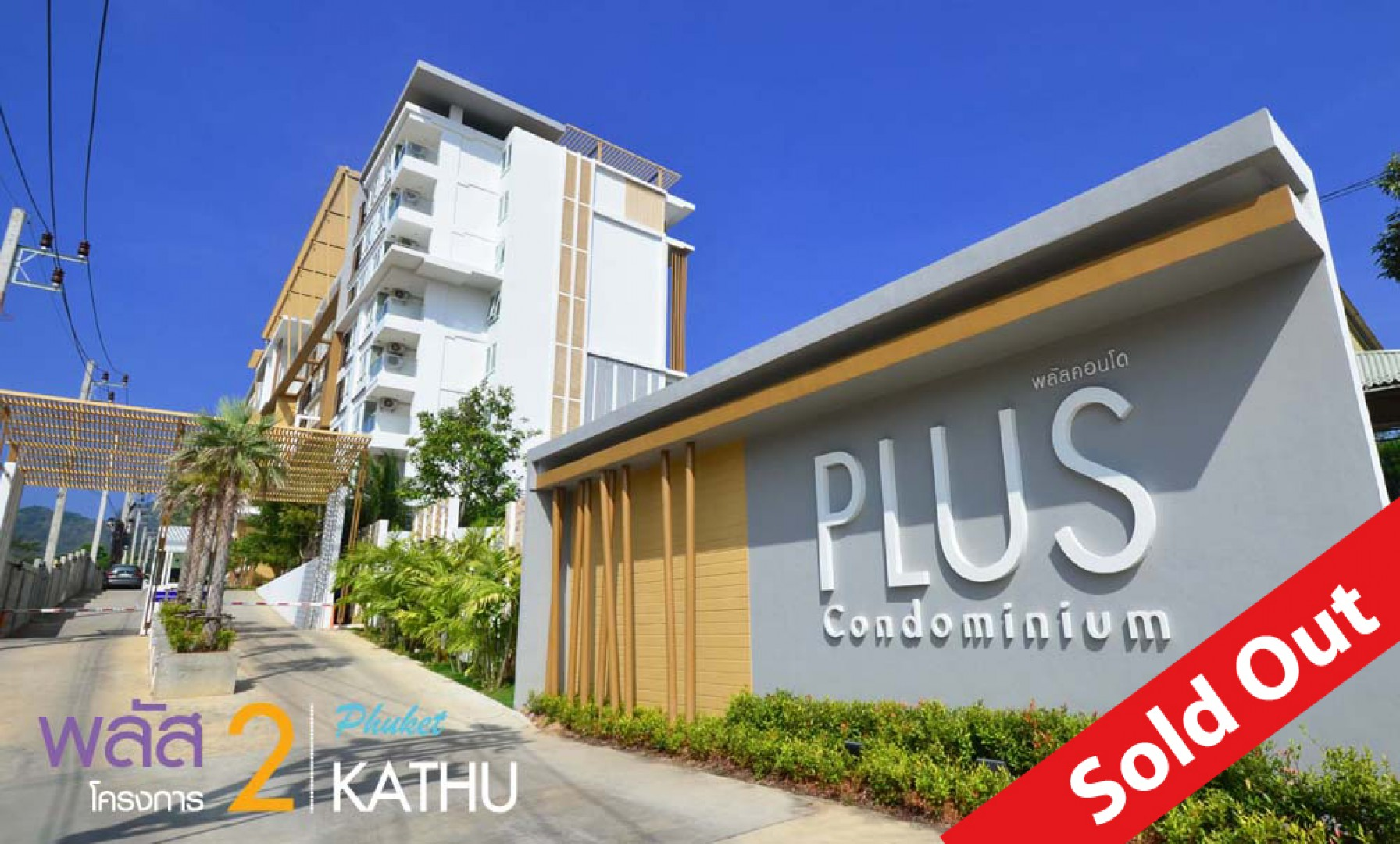 Plus Condominium Phuket 2