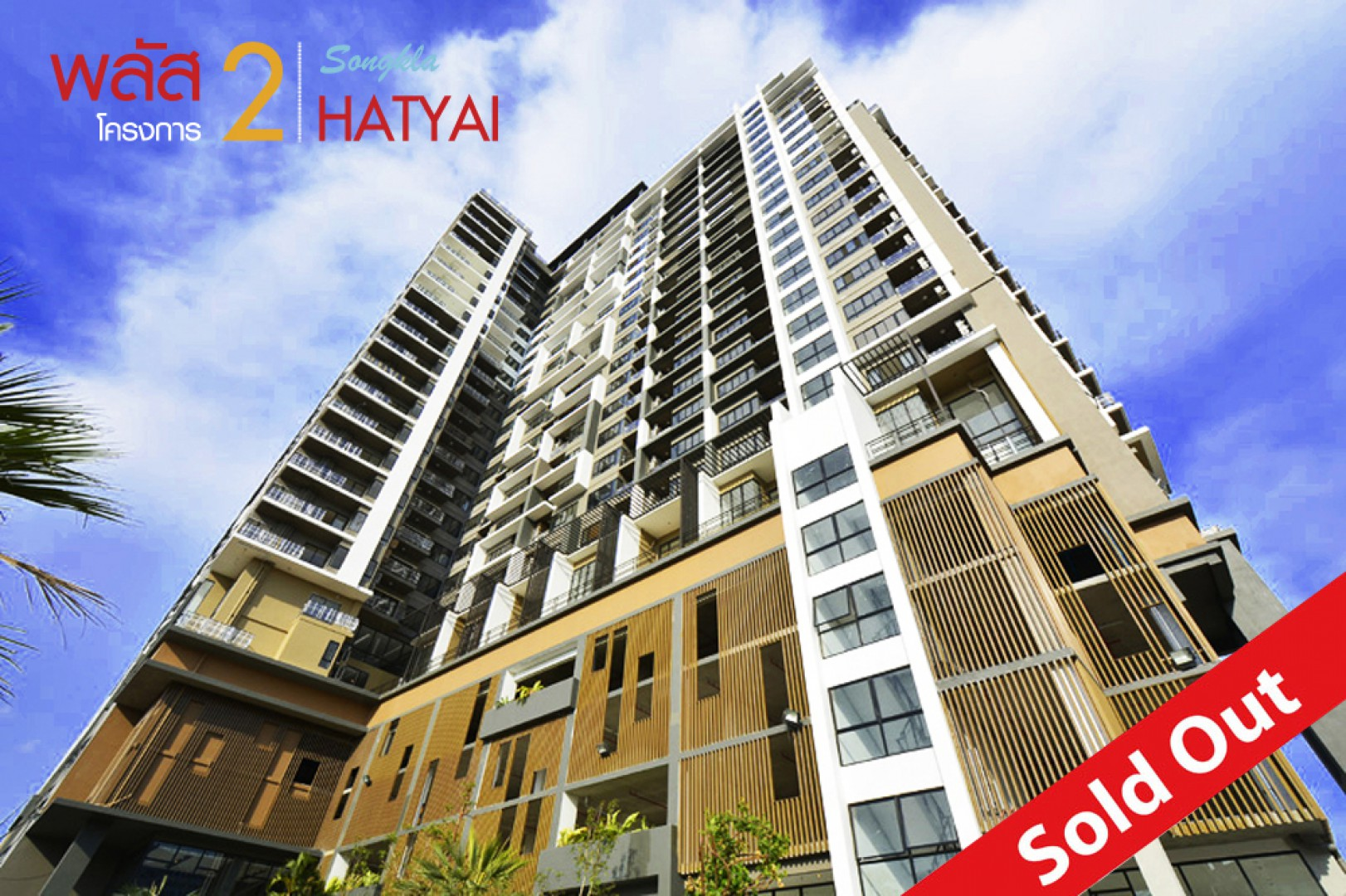 Plus Condominium Hatyai 2