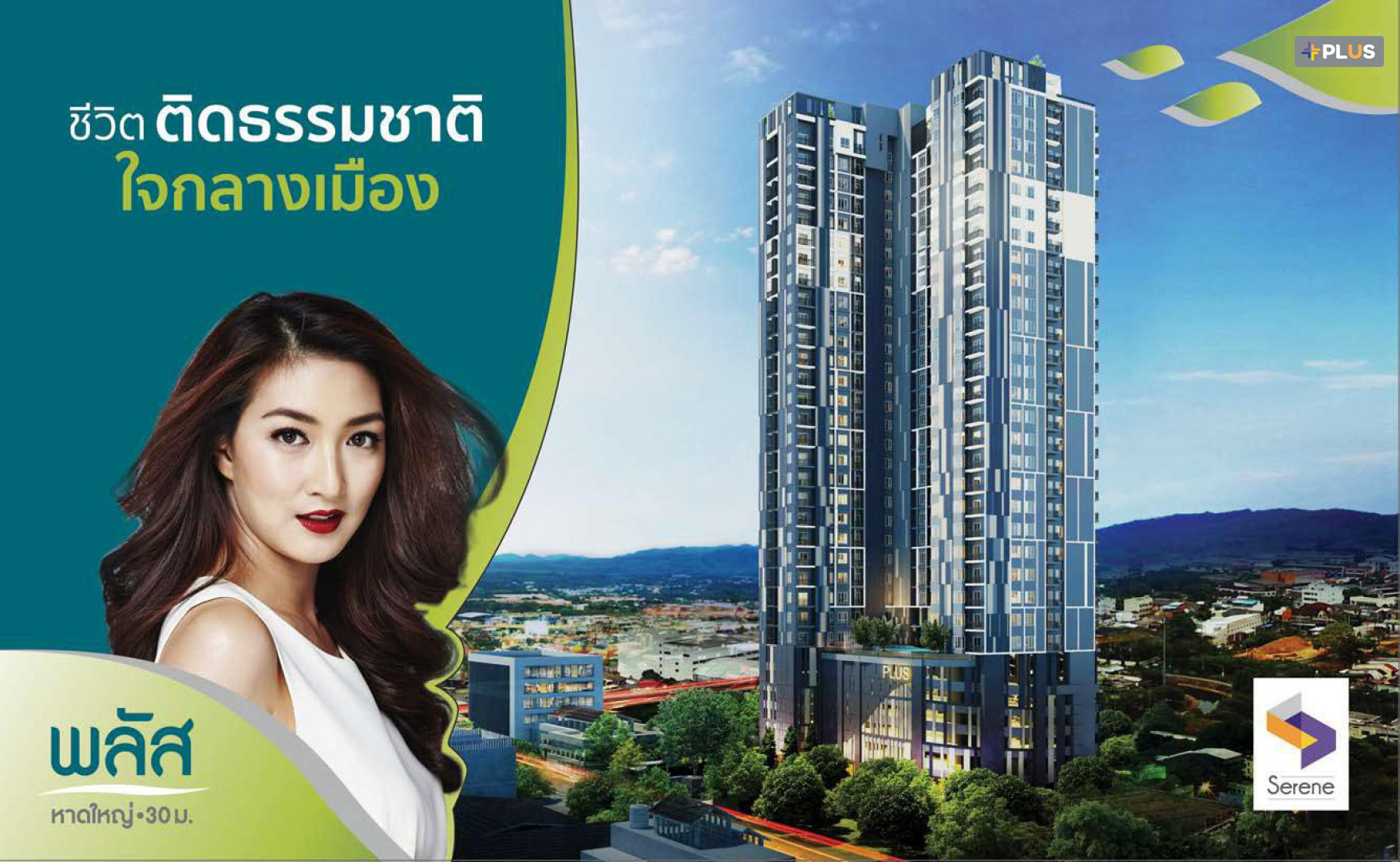 Plus Condominum Hatyai 30 M