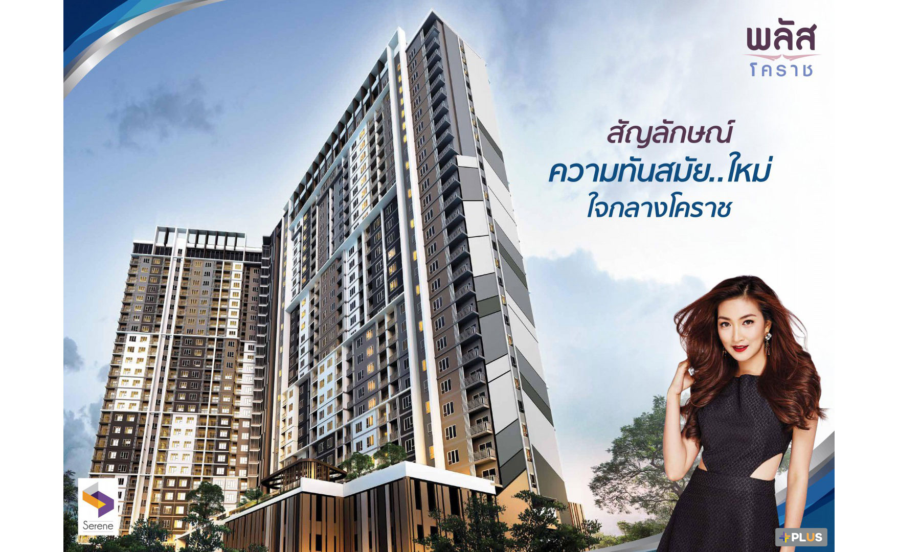 Plus Condominum Korat
